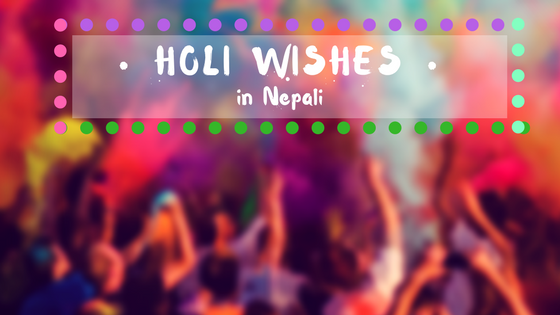 Happy Holi Messages in Nepali