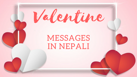 happy valentines day in i love sms for valentine list