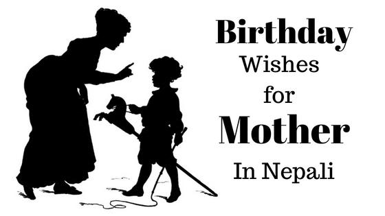 Happy Birthday Wishes For Mother In Nepali